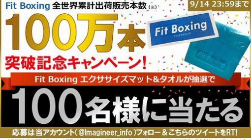 「Fit Boxing」の全世界累計出荷販売本数が100万本を突破。エクササイズマット&タオルが100名に当たるTwitterキャンペーンがスタート