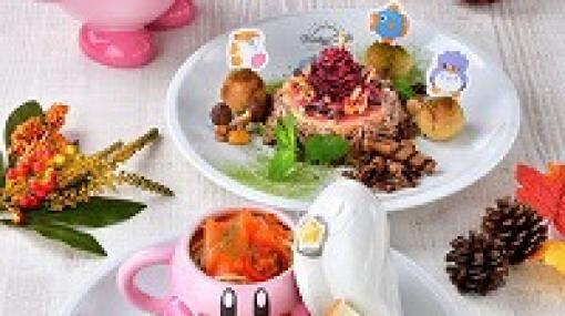 常設店舗「Kirby Cafe(カービィカフェ)」で,9月18日に3種類の新メニューが登場