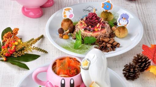 「カービィカフェ」秋の味覚をたっぷり味わえる期間限定メニュー3種が9月18日に登場!