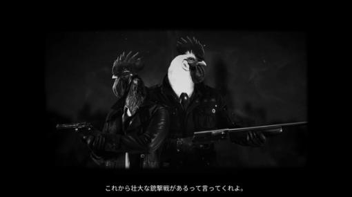 ハードボイルド鳥人コンビが活躍する『Chicken Police』―シュールなフィルムノワール風ADV【gamescomの気になるデモ版プレイレポ】