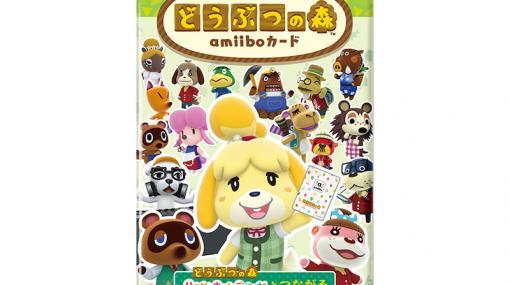 Nintendo TOKYO、「どうぶつの森amiiboカード」各種および「Switch ブルー・ネオンイエロー」のWEB抽選予約を開始!「リングフィット アドベンチャー」も対象