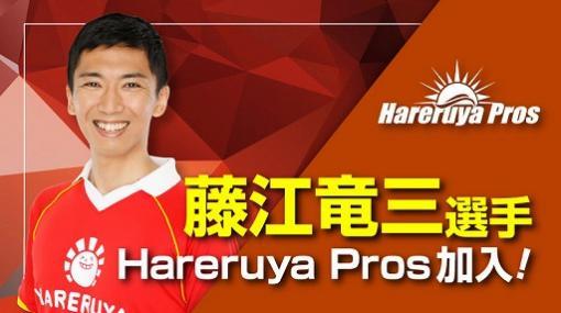 TCGプロチーム「Hareruya Pros」に,国立市市議会議員の藤江竜三氏が加入