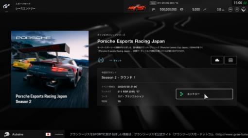 """「グランツーリスモSPORT」のeスポーツ大会""""Porsche Esports Racing Japan シーズン2""""が開催決定。オンライン予選は10月4日から開始"""