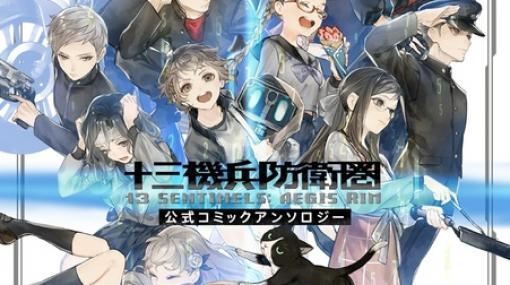 『十三機兵防衛圏』初の公式コミックアンソロジーが9月10日に発売!