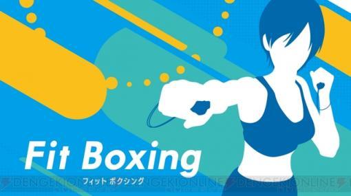 『Fit Boxing』累計出荷販売本数100万本突破記念キャンペーンが開催
