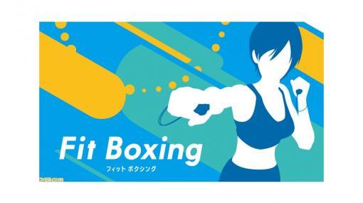 ボクササイズゲーム『Fit Boxing』の全世界出荷本数が100万本突破! 特製グッズが当たるTwitterキャンペーンも開催