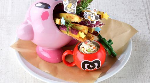【カービィカフェ】9月18日より秋の味覚を楽しめる期間限定メニュー(全3種)が新登場!