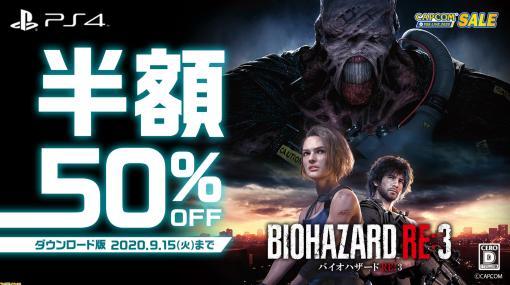 """『バイオハザード RE:3』DL版が50%オフ! """"カプコン TGS LIVE 2020"""" 記念セールがニンテンドーeショップ、PS Storeでスタート"""