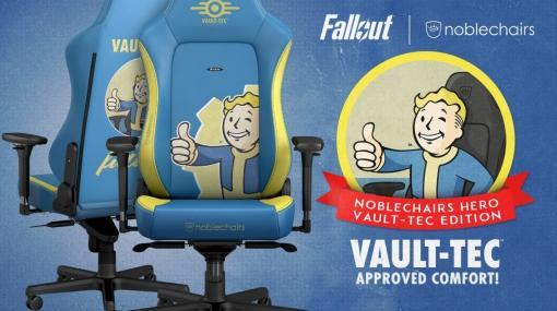 noblechairsと「Fallout」シリーズがコラボ!Vault-Tecのシンボルを大胆にあしらったゲーミングチェアが発売