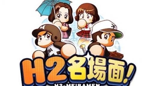 「実況パワフルプロ野球」と野球漫画「H2」のコラボイベントが開始!「SR 古賀春華」をゲットしよう