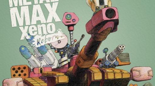 「メタルマックスゼノ リボーン」Digital Limited Editionの期間限定販売が9月10日0時よりPS Storeで開始!