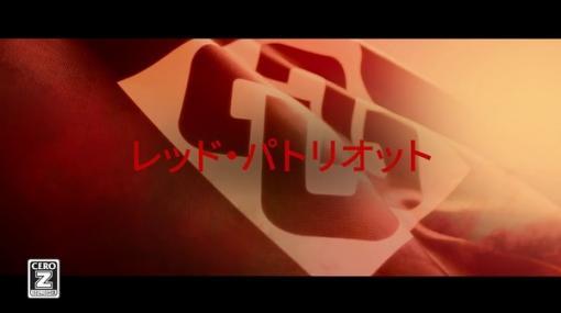 『ゴーストリコン ブレイクポイント』新コンテンツ「レッド・パトリオット」ティザー映像公開