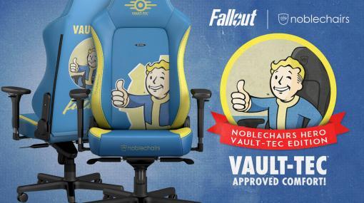 背もたれにVault Boy。「Fallout」仕様のゲーミングチェアがnoblechairsから本日発売!Bethesda公式ライセンス第1弾「HERO Fallout Vault-Tec Edition」
