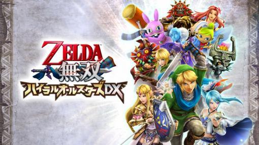 「ゼルダ無双」や「バイオハザード」シリーズなど。任天堂、Switch/3DS用26タイトルをセール対象に追加