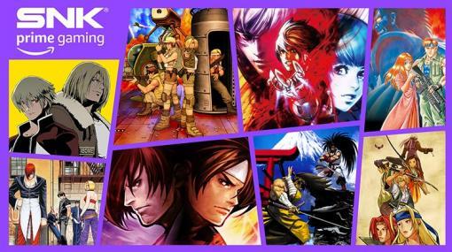 SNK、『KOF』シリーズや『サムライスピリッツ零SPECIAL』などのタイトルをPrime Gamingで無料配信中。Amazonのプライム会員なら入手可能