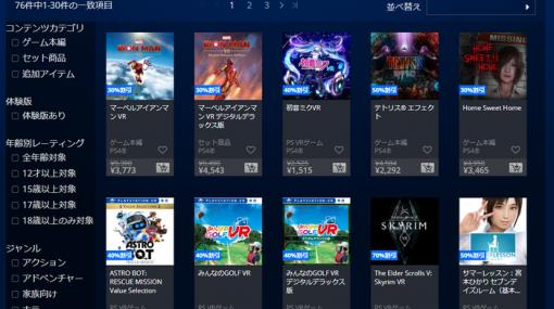 【PS Store】最大75%OFF『プレイステーションVR ゲームセール』開催!アストロボットやマーベルアイアンマンVR、初音ミクVRなどのタイトルがお買い得