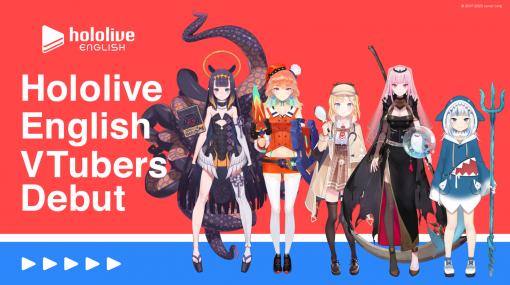 英語圏向けVTuberグループ「ホロライブEnglish」がついにデビュー! カバー株式会社のプレスリリース