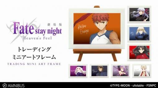 劇場版「Fate/stay night [Heaven's Feel]」グッズ4種の受注がAMNIBUSで開始