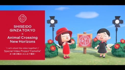 「あつまれ どうぶつの森」を使ったSHISEIDOの参加型企画が開催。ブランド商品などをイメージしたマイデザインも配布