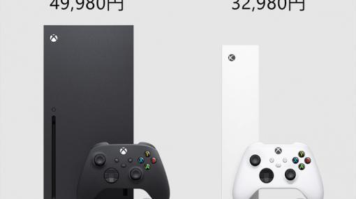 """Xbox Series X/Sは国内でも11月10日発売。税抜参考価格は""""X""""が4万9980円,""""S""""が3万2980円,予約受付は9月25日より順次開始"""