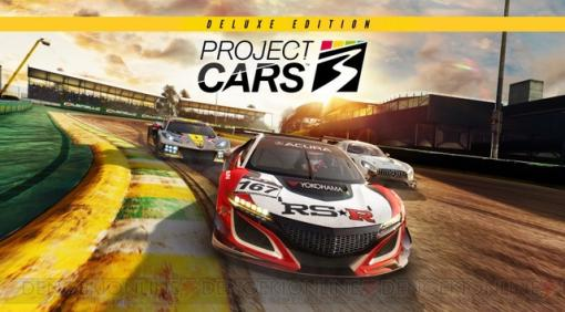 『Project CARS 3』PS4版が発売。早期購入でIgnition Packが1カ月間無料