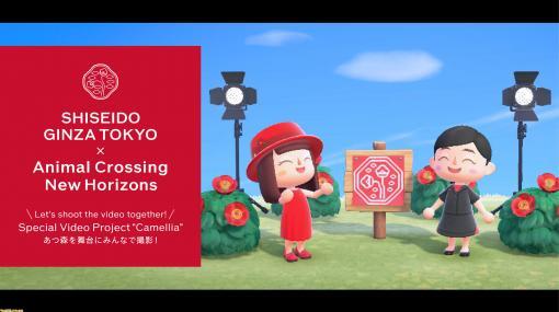 SHISEIDOが『あつ森』を使用したユーザー参加型動画制作企画を始動。オリジナルマイデザインの配布も