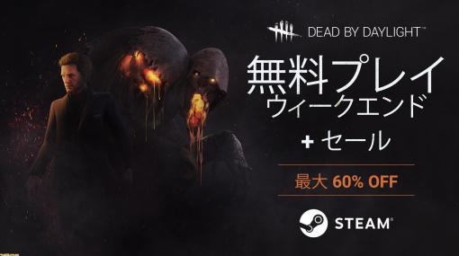 『Dead by Daylight』PC版が9月13日まで無料プレイ可能。最大60%オフのセールも実施中で、『サイレントヒル』コラボのバンドル版は50%オフ