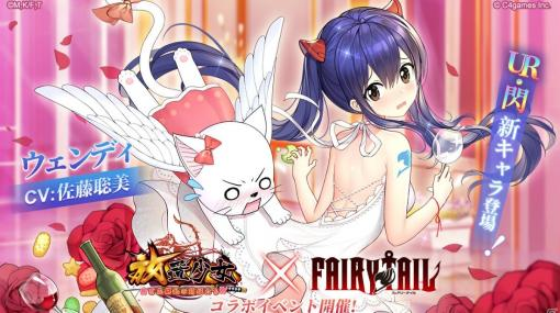 「放置少女」にてTVアニメ「FAIRY TAIL」とのコラボイベントが開催!ルーシィやウェンディが副将として登場
