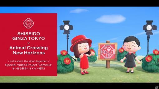 SHISEIDO、「あつまれ どうぶつの森」を舞台にしたユーザー参加型企画を始動―オリジナルのマイデザインが配布