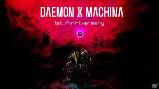 Switch「DAEMON X MACHINA」発売1周年を記念した無料アップデートが11月に配信!DL版の半額セールも実施