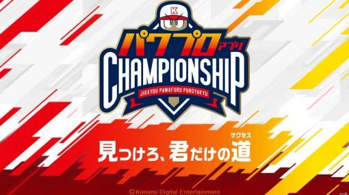「実況パワフルプロ野球」eスポーツ大会「パワプロアプリ チャンピオンシップ」の大会概要が公開!