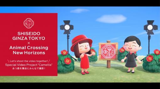 SHISEIDO、「あつ森」を舞台にしたユーザー参加型のスペシャルムービー制作プロジェクト始動オリジナルテーマデザインをプロジェクト専用Twitterにて配布
