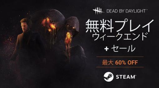 Steam版「Dead by Daylight」、フリープレイ実施中本編が60%オフになるセールも実施