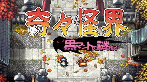 シリーズ完全新作『奇々怪界 黒マントの謎(仮)』正式発表。1992年にスーパーファミコンで発売された『謎の黒マント』の続編に