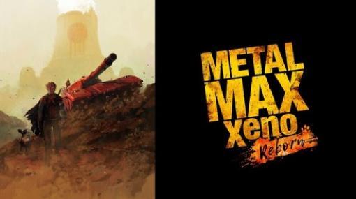 『メタルマックスゼノ リボーン』評価感想まとめ 戦車を好みにカスタマイズできるのは本作ならではで楽しめるがキャラや戦車の操作感に一癖あり