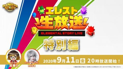 「エレメンタルストーリー」,公式生番組が本日20:00放送開始