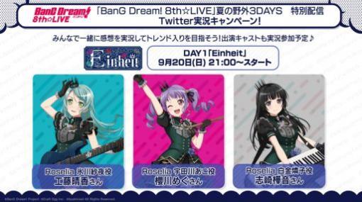 「バンドリ!TV LIVE 2020」第32回放送で紹介された情報が公開