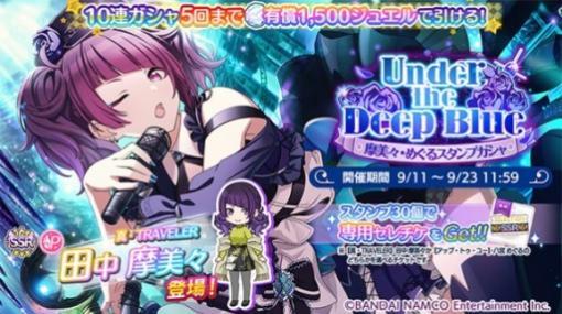 「アイドルマスター シャイニーカラーズ」,秋のプロデューサー応援キャンペーン開催。SSR田中摩美々が新登場