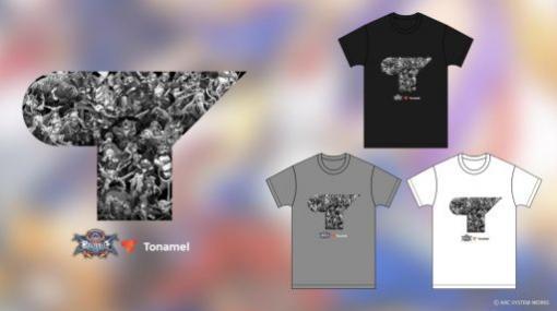 """格闘ゲーム大会「ARCREVO Japan ONLINE 2020」にトーナメントプラットフォーム""""Tonamel""""が公式採用"""