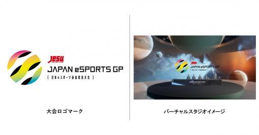 「JAPAN eSPORTS GRAND PRIX」,「ウイイレ2021」「クラロワ」「ストV CE」「PUBG」の4タイトルで開催決定。賞金総額は500万円