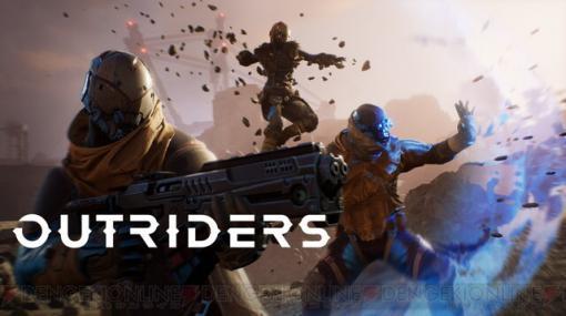 RPGの要素が盛り込まれたTPS『アウトライダーズ』日本発売が決定
