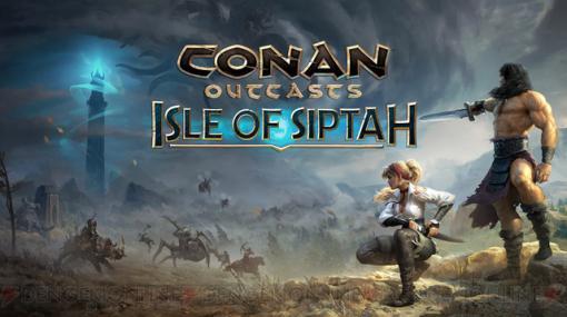 『コナン アウトキャスト』完全新規キャラでサバイバル! 大型拡張DLC配信決定