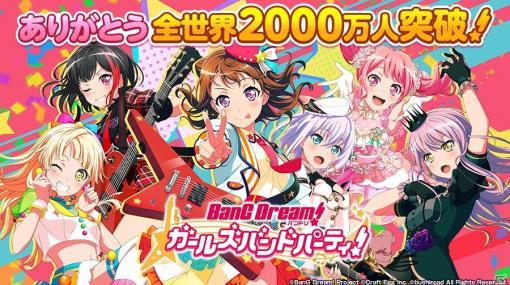 「バンドリ! ガールズバンドパーティ!」のユーザー数が全世界2000万人を突破!