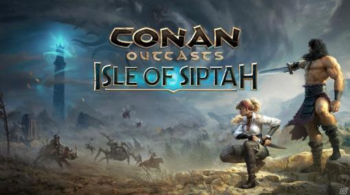 「Conan Outcasts」新マップで新たなサバイバル体験が楽しめる大型DLC「アイル・オブ・シプター」が2021年初頭に配信!