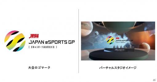 「JAPAN eSPORTS GRAND PRIX」競技タイトルとして「PUBG」など3タイトルが発表!タイムテーブルも公開