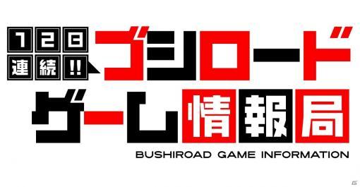 ホロライブのVTuberが響声優と一緒にゲームをプレイ!「12日連続!! ブシロードゲーム情報局」が9月19日より配信
