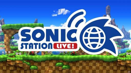 ソニック公式番組「ソニックステーションLIVE!TGS音速版」9月26日13時20分より「セガアトラスTV」にて生放送実施!