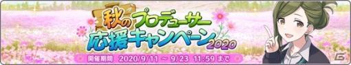 「アイドルマスター シャイニーカラーズ」にて「秋のプロデューサー応援キャンペーン」が開催!摩美々・めぐるの新SSRも登場