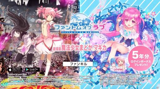 「ファントム オブ キル」と「劇場版 魔法少女まどか☆マギカ」のコラボ記念TVCMが放送開始!