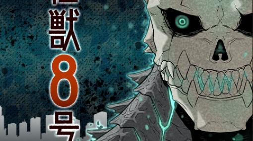 [第10話]怪獣8号 - 松本直也 | 少年ジャンプ+